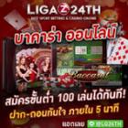 LIGAZ24TH logo