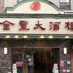 Jing Fong Restaurant profile image.