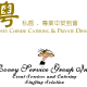 Rovey Service Group Inc. / 粤私房 Rovey Chinese Catering & Private Dinner logo