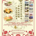 Rovey Service Group Inc. / 粤私房 Rovey Chinese Catering & Private Dinner profile image.