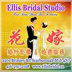 Ellis Bridal Boutique profile image.