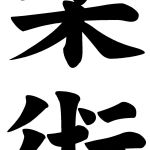 Masters of Martial Arts Academy profile image.