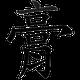 Sekko Bodo logo